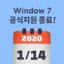 Windows 7 서비스 공식지원 종료안내 (2020년 1월 14일)