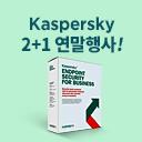 카스퍼스키 2+1 연말 프로모션