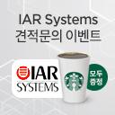 IAR Systems 견적 이벤트