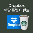 Dropbox 연말연시 특별 이벤트
