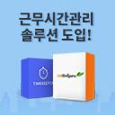 기업 근무시간 관리 솔루션 도입 Event