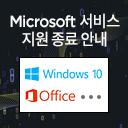 Microsoft 서비스 지원 종료 안내
