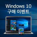 굿바이~ 윈도우7, Windows 10 구매이벤트
