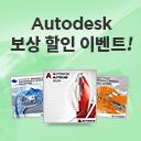 Autodesk 서브크스립션 전환 이벤트