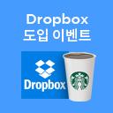 Dropbox 도입 이벤트