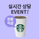 실시간 상담 Event