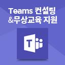 Teams 컨설팅 & 무상 교육 지원