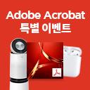 Adobe Acrobat 특별 혜택 이벤트