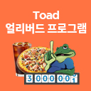 Toad Early Bird Program