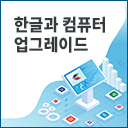 한글과컴퓨터 업그레이드 프로모션