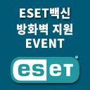 ESET 백신 도입 방화벽 (FireWalla) 긴급 지원 프로모션