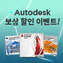 Autodesk 서브스크립션 전환 이벤트