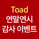 Toad For SQL Server 연말연시 감사 이벤트