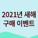 2021년 신축년 새해 선물왔소! SW구매 이벤트~