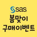SAS 봄맞이 구매이벤트