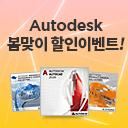 AutoCAD 봄맞이 할인 이벤트