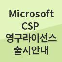 Microsoft CSP 영구라이선스 출시 안내