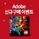 Adobe 신규 구매 이벤트