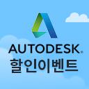 Autodesk COOL 할인 이벤트