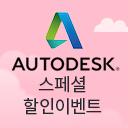 Autodesk 스페셜 할인 이벤트