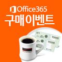 큐브릿지와 함께하는 OFFICE 365 이벤트