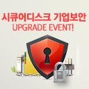 시큐어디스크 기업보안 UPGRADE EVENT!