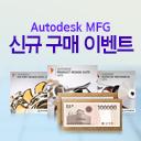 큐브릿지 오토데스크 전문팀이 준비한 Autodesk MFG 신규 구매 이벤트