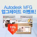 큐브릿지 오토데스크 전문팀이 준비한 Autodesk MFG 업그레이드 이벤트!
