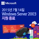 중소기업을 위한 Windows Server 업그레이드 프로모션