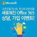 새로워진 Office 365 상담, 가입 이벤트!