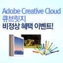 큐브릿지 Adobe Creative Cloud 비정상 혜택 이벤트!