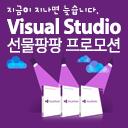 Visual Studio 선물팡팡 프로모션