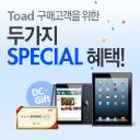 Toad 구매고객을 위한 두가지 SPECIAL 혜택!