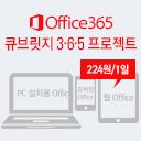 불법소프트웨어 단속 공문으로부터 해방되는 큐브릿지 365 프로젝트