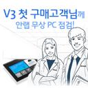 큐브릿지 V3 첫 구매고객을 위한 프로모션