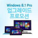 Windows 8.1 Pro 업그레이드 프로모션