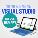 Visual Studio 더블 더블 찬스 페스티벌!