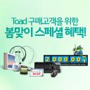 Toad 구매고객을 위한 봄맞이 스페셜 혜택