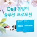 Dell 봄맞이 AD 복구관리, 이메일 아카이빙 솔루션 프로모션
