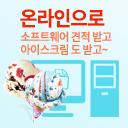 소프트웨어카탈로그 온라인 견적 Event
