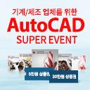 큐브릿지와 함께 하는 AutoCAD SUPER EVENT 혜택!