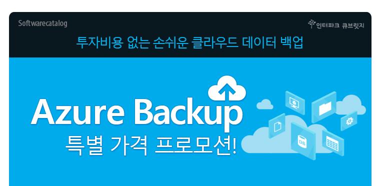 투자비용 없는 손쉬운 클라우드 데이터 백업 Azure Backup 특별 가격 프로모션!