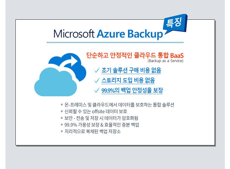 Microsoft Azure Backup특징