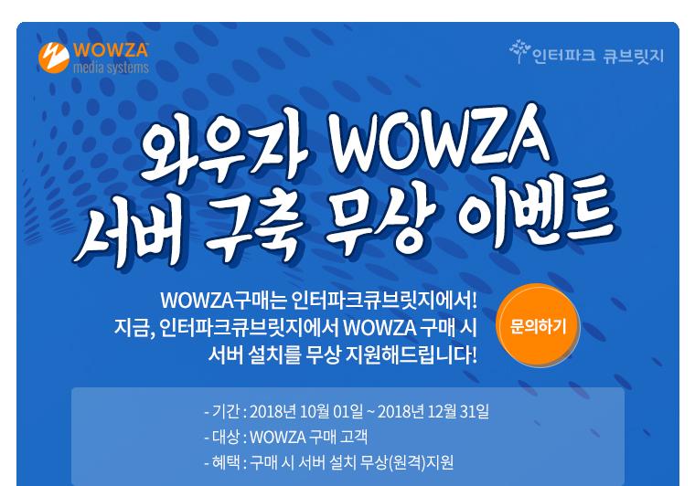 WOWZA 문의하기2