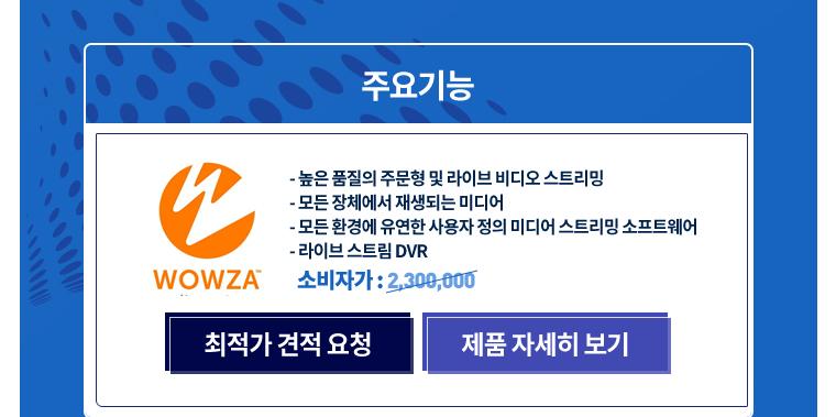 WOWZA 주요기능