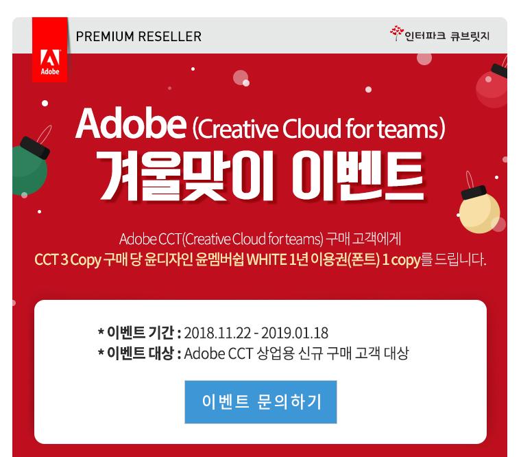Adobe 이벤트 문의하기
