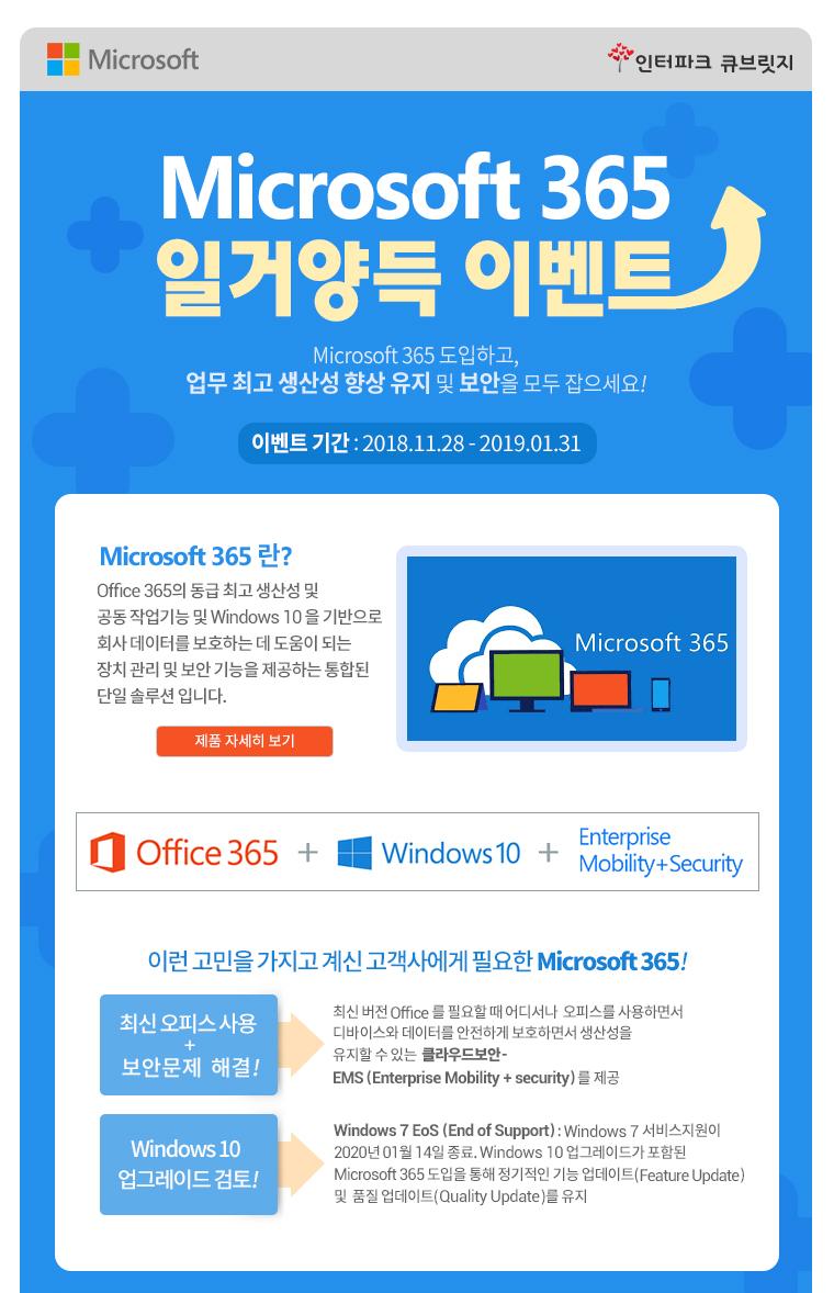 Microsoft 제품 자세히 보기