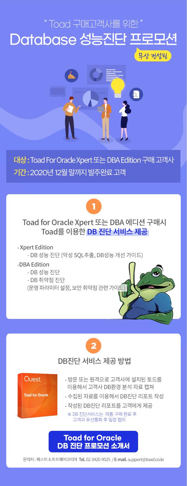 Toad 구매고객사를 위한 Database 성능진단 프로모션