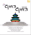 Opera opera(오페라 오페라)
