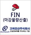 FIN (마감물량산출)